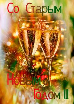 СО СТАРЫМ НОВЫМ ГОДОМ!!! СЧАСТЬЯ ВАМ !!! New Year Holidays, Champagne Bottles, Alcoholic Drinks, Animation, Cards, Party, Alcoholic Beverages, Animation Movies, Maps