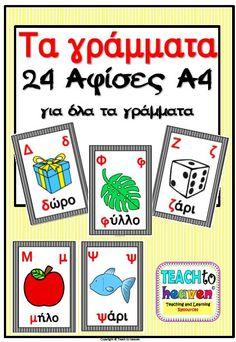 24 Αφίσες – κάρτες, μία για κάθε γράμμα ξεχωριστά