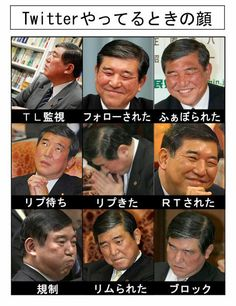 "Japanese politician ""Shigeru Ishiba"" faces while he do twitter, joke picture. watching-TL(TL監視) -> followed(フォローされた) -> favorited(ふぁぼられた) -> wait reply(リプ待ち) -> replied(リプきた) -> RTed(RTされた) -> restriction(規制) -> removed(リムられた) -> blocked(ブロック)."