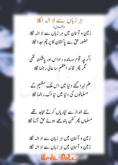 Read Zameen o Asmaan mein har zuban se La ilah Nikla lyrics in urdu Poetry Famous, Love Poetry Urdu, Typing Master, Nelson Mandela Quotes, Emotional Poetry, Islamic Information, Punjabi Poetry, Urdu Words, News Songs