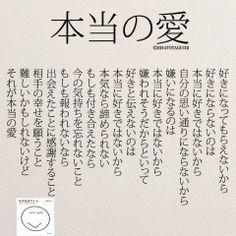 本当の愛とは Japanese Quotes, Japanese Words, Positive Messages, Positive Quotes, Wise Quotes, Inspirational Quotes, Happy Words, Favorite Words, Some Words