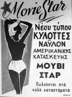 old greek old advertisements -Movie Star - underwear