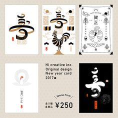 年始めの挨拶を特別なものにしたいあなたへ。デザイナーが心を込めて制作した年賀状5種 Japanese Branding, Japanese Logo, New Year Card Design, New Year Designs, Page Design, Cover Design, New Years Poster, Aesthetic Colors, Typography Logo