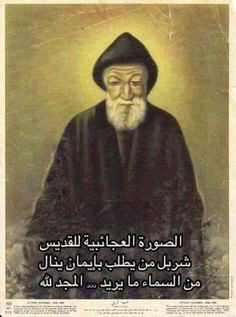 St Charbel, Religious Pictures, Bottle Painting, Old Doors, Virgin Mary, Cairo, Catholic, Prayers, Blessed