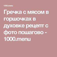 Гречка с мясом в горшочках в духовке рецепт с фото пошагово - 1000.menu