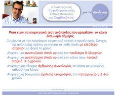 98bae1c14db Στέλιος Μαντούδης Αναπτυξιακός Εργοθεραπευτής μας ενημερώνει για τα τεστ  ανάπτυξης που χρειάζεται να γίνουν από την βρεφική έως την νηπιακή ηλικία  ενός ...
