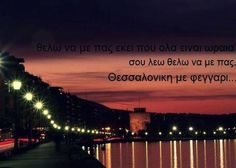 nothing else... just this...!!! Thessaloniki, Greek Quotes, My Town, Say Something, Meant To Be, Greece, Love Quotes, My Life, Places To Visit