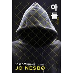 아들/요 네스뵈 - KOREAN FICTION NESBØ JO 2015