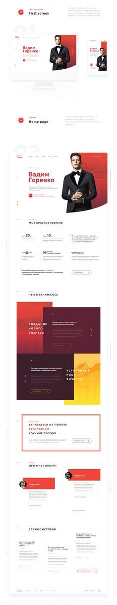 Vadym Gorenko — responsive website