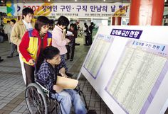 장애인 구인 구직 만남의 날 행사