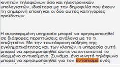 ΝΤΕΤΕΚΤΙΒ Παρακολούθηση - Εντοπισμός http://detective-greece.gr/index.asp?Code=000001.etairiko_prophil.html#ΝΤΕΤΕΚΤΙΒ ΥΠΗΡΕΣΙΕΣ