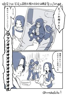 Sasuke's badass Mama XD