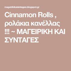 Cinnamon Rolls , ρολάκια κανέλλας !!! ~ ΜΑΓΕΙΡΙΚΗ ΚΑΙ ΣΥΝΤΑΓΕΣ