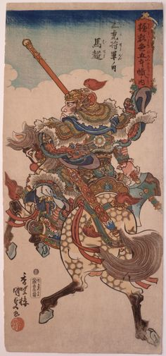 "Tattoo Inspiration & Ideas - Japanese Art | Nagaban print by Utagawa Kunisada (1786-1865), showing General Bachu (Ma Chao) - one of the Five Tiger Generals - on horseback carrying a huge axe. Part of set titled Goku saishiki go hon nobori no uchi, ""Five Brightly Coloured Banners. #Japanese #Warrior"