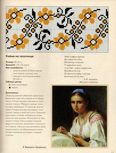 Gallery.ru / Photo # 18 - The Golden Encyclopedia of Needlework - OlgaHS