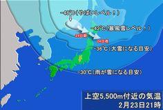 2/23 21時 上空5,500m付近の寒気    あすは東北地方の北部や北海道では暴風雪に対する備えが必要(なるべく外出しない)