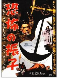 The Pit and the Pendulum (1961) (Japan)