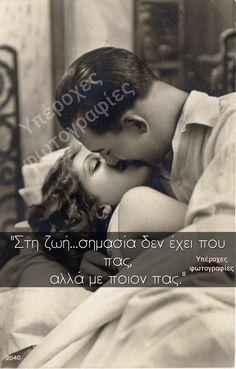 Live Laugh Love, Greek Quotes, True Words, Soul Food, Messages, Couples, Couple, Shut Up Quotes