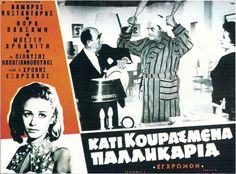 See related links to what you are looking for. Old Movies, Vintage Movies, Vintage Books, Cinema Posters, Movie Posters, Old Greek, Classic Movies, Book Series, Horror Movies