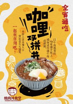 Double-Meat Curry Sauce Donburi Rice al dente covered in rich and creamy curry sauce made with beef and pork, served with an onsen tamago (hot spring egg) plus one meat choice (grilled beef, grilled pork or roast chicken). Do not miss this perfect combination of curry, onsen tamago and meat!