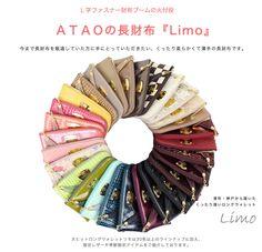 リモレビューページ(リモとは?)|ATAO Online(アタオ オンライン) ATAO公式ショッピングサイト