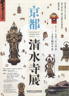 Poster Fonts, Poster Layout, Graphic Design Posters, Typography Design, Japanese Museum, Japanese Poster Design, Museum Poster, Japan Design, Design Museum