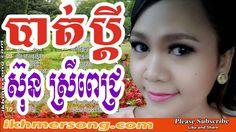 ស៊ុន ស្រីពេជ្រ   khmer romvong khmer song Sun Srey Pich   Sun Srey Pich ...