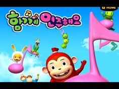 [HD] 함께연주해요 Cocomong,Aromi,可可蒙,香腸猴,cocomong game,