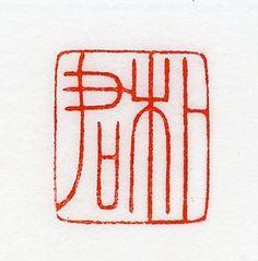 A Seal by Chen Hon-Mian (1954- ). 陳宏勉 (1954- )篆刻 印文:朴君