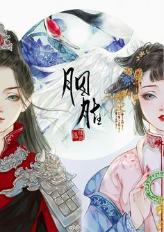 Chinese Drawings, Chinese Artwork, Geisha, Background Drawing, Ancient Beauty, China Girl, Chinese Culture, Chinese Style, Chinese Fashion