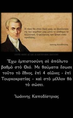 Wise Words, Greece, Faith, Messages, Teaching, History, Sayings, Quotes, Movie Posters
