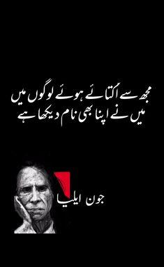 apny oper gussa ata hai ab to. Urdu Poetry Romantic, Love Poetry Urdu, Romantic Quotes, Urdu Quotes, Poetry Quotes, Quotations, Life Quotes, Attitude Quotes, Qoutes