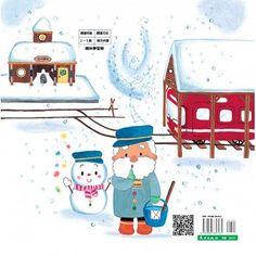 噓!雪人電車來了
