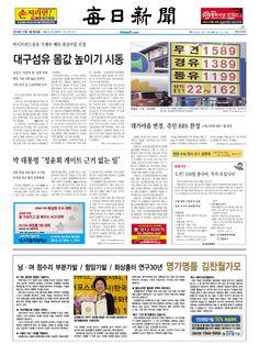 2014년 12월 1일 월요일 매일신문 1면