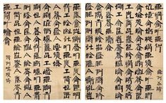 Xu Bing 徐冰, 'The Song of Wandering Aengus by William Butler Yeats 英文方块字叶慈诗一首', 1999