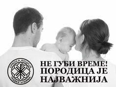 Не губи време! Породица је најважнија!