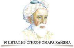 10 цитат из стихов Омара Хайяма