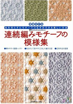 40 Crochet patterns... Japanese magazine + schemes   CrochetRibArt