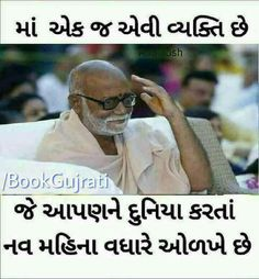 Morari Bapu Quotes, Maa Quotes, People Quotes, Hindi Quotes, True Quotes, Qoutes, Miss U Mom Quotes, Love My Parents Quotes, Mothers Day Quotes
