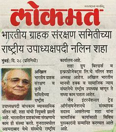 #nalinshah #shahgroupbuilders #newscoverageinlokmat  Mr. Nalin Shah C.M.D. Shah Group Builder's News coverage in ‪‎Lokmat‬