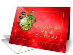 Personalize any greeting card for no additional cost! Cards are shipped the Next Business Day. Product ID: 96506 Holiday Cards, Christmas Cards, Greeting Cards, Korean, Christian Christmas Cards, Christmas E Cards, Korean Language, Xmas Cards, Christmas Letters