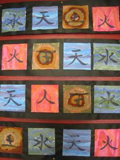 Le tour du monde en arts visuels 13: Les 4 éléments Group Art Projects, New Year Art, Art Asiatique, Ecole Art, Art Japonais, International Day, Art Plastique, Chinese New Year, Continents