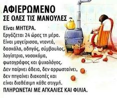 auto tha pei na sai mana! Advice Quotes, Book Quotes, Funny Greek Quotes, Unique Quotes, Hard Truth, Special Quotes, Life Moments, Mothers Love, Happy Thoughts
