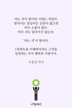 Wise Quotes, Famous Quotes, Korean Quotes, Mini Books, Poems, Feelings, Sayings, Tips, Famous Qoutes