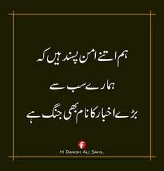 Trendy quotes deep in urdu ideas Sister Quotes Funny, Love Quotes For Girlfriend, Funny Quotes For Teens, Sarcastic Quotes, Calm Quotes, New Quotes, Urdu Quotes, Quotes Images, Islamic Quotes