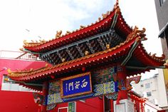 旅のスタートは横浜中華街、長崎新地中華街とならぶ日本三大中華街の南京町。おしゃれタウン神戸の中心部、元町通と栄町通にまたがる狭いエリアに、中華食材、雑貨、料理など多彩な店舗が軒を連ね、いつ行ってもアジアンなにぎわいを見せています。 http://www.nankinmachi.or.jp/index.html #Hyogo_Japan #Setouchi