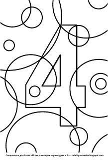 ЦИФРЫ-ВИТРАЖИ - РАСПЕЧАТАЙ и РИСУЙ :: Игры, в которые играют дети и Я Numbers Preschool, Learning Numbers, Preschool Activities, Printable Alphabet Letters, Alphabet For Kids, E Learning, Learning Centers, Preschool Painting, Act Math