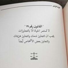 القانون رقم 19 Hug Quotes, Rules Quotes, Spirit Quotes, Mood Quotes, Arabic Tattoo Quotes, Funny Arabic Quotes, Proverbs Quotes, Quran Quotes, Hadith Quotes