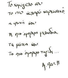 Greek Quotes, Good Night, Love Quotes, Math, Black, Nighty Night, Qoutes Of Love, Quotes Love, Black People
