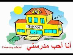 Learning Arabic for Kids with Arabian Sinabd - YouTube